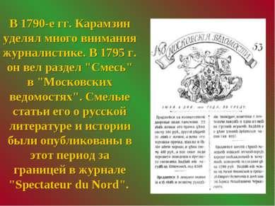 В 1790-е гг. Карамзин уделял много внимания журналистике. В 1795 г. он вел ра...