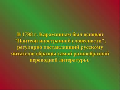 """В 1798 г. Карамзиным был основан """"Пантеон иностранной словесности"""", регулярно..."""