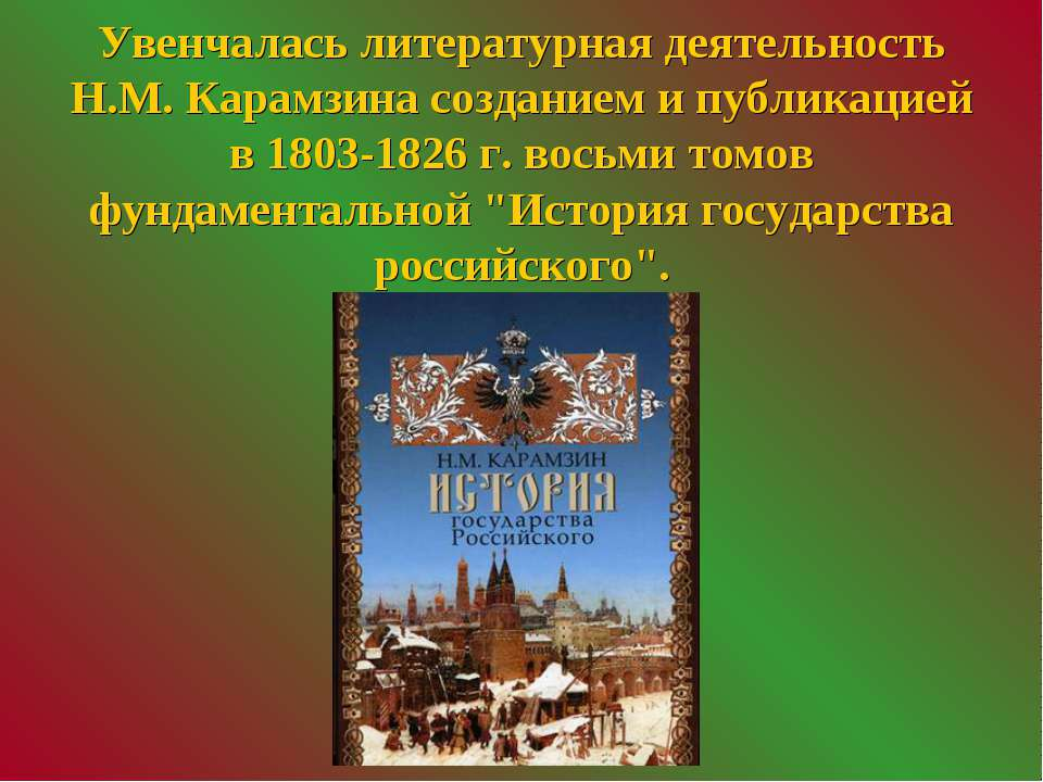 Увенчалась литературная деятельность Н.М. Карамзина созданием и публикацией в...