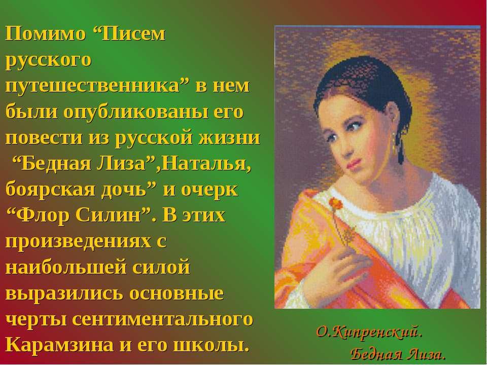 """Помимо """"Писем русского путешественника"""" в нем были опубликованы его повести и..."""