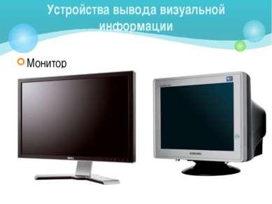 Монитор Устройства вывода визуальной информации
