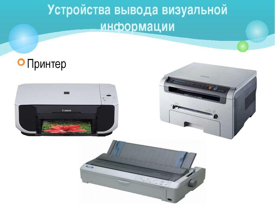 Принтер Устройства вывода визуальной информации