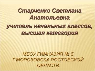 МБОУ ГИМНАЗИЯ № 5 Г.МОРОЗОВСКА РОСТОВСКОЙ ОБЛАСТИ Старченко Светлана Анатолье...