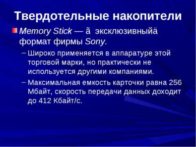 Твердотельные накопители Memory Stick — ≪эксклюзивный≫ формат фирмы Sony. Шир...