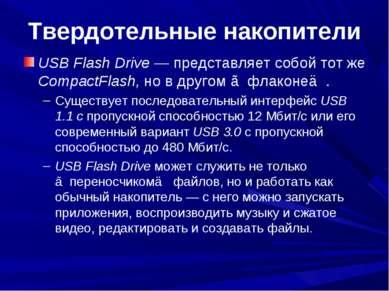 Твердотельные накопители USB Flash Drive — представляет собой тот же CompactF...