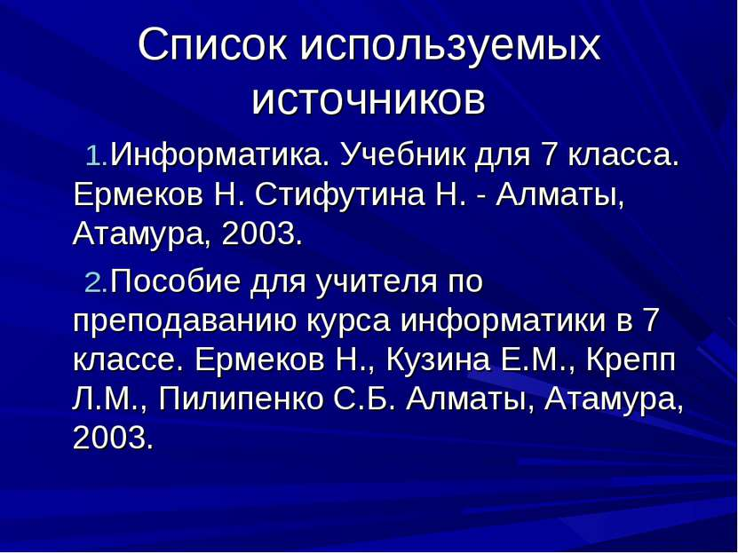 Список используемых источников Информатика. Учебник для 7 класса. Ермеков Н. ...