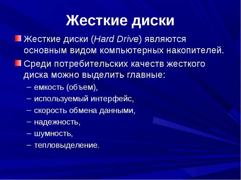 Жесткие диски Жесткие диски (Hard Drive) являются основным видом компьютерных...