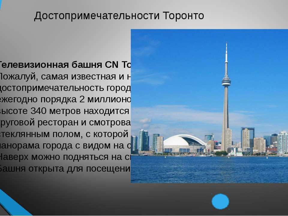 Население Канады Несмотря на огромную территорию и большую площадь, основное ...