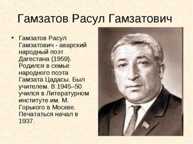 Гамзатов Расул Гамзатович Гамзатов Расул Гамзатович - аварский народный поэт ...