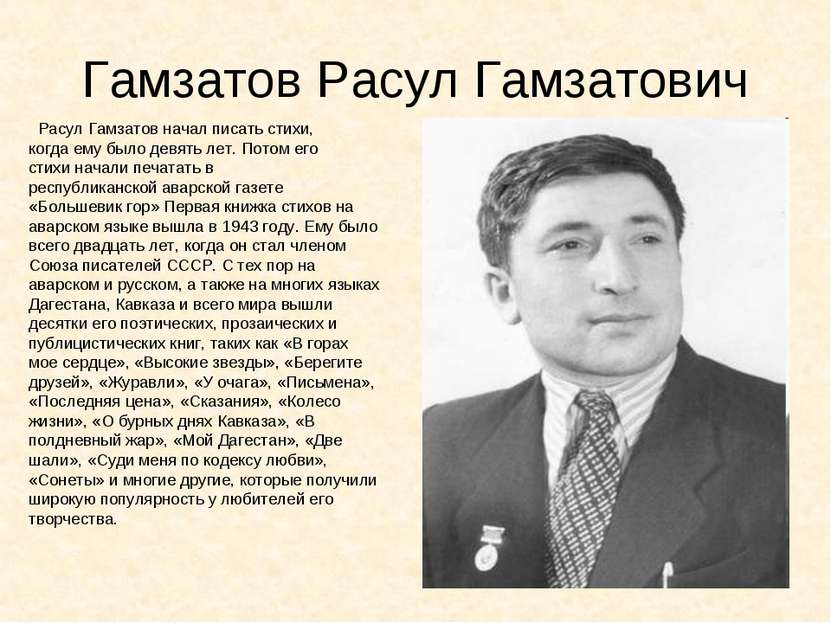 Гамзатов Расул Гамзатович Расул Гамзатов начал писать стихи, когда ему было д...
