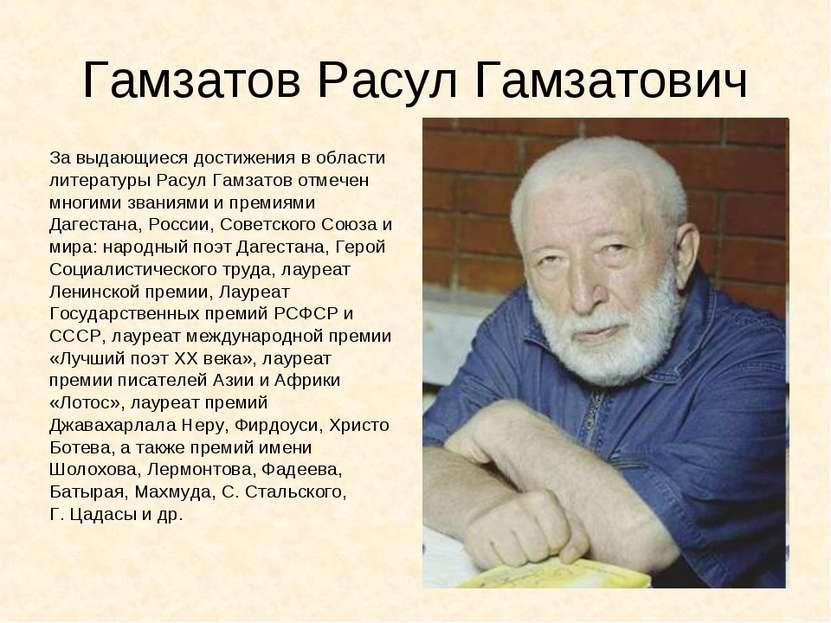 Гамзатов Расул Гамзатович За выдающиеся достижения в области литературы Расул...