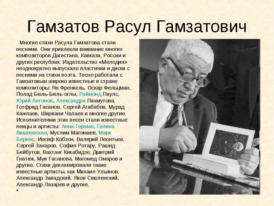 Гамзатов Расул Гамзатович Многие стихи Расула Гамзатова стали песнями. Они пр...