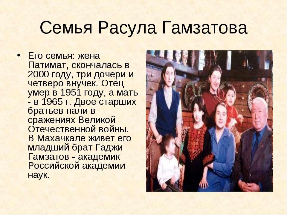 Семья Расула Гамзатова Его семья: жена Патимат, скончалась в 2000 году, три д...