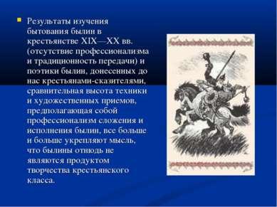 Результаты изучения бытования былин в крестьянстве XIX—XX вв. (отсутствие про...