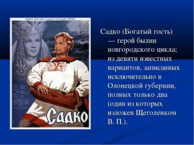 Садко (Богатый гость) — герой былин новгородского цикла; из девяти известных ...