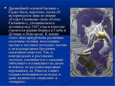 Древнейшей основой былины о Садко была, вероятно, песня об историческом лице ...