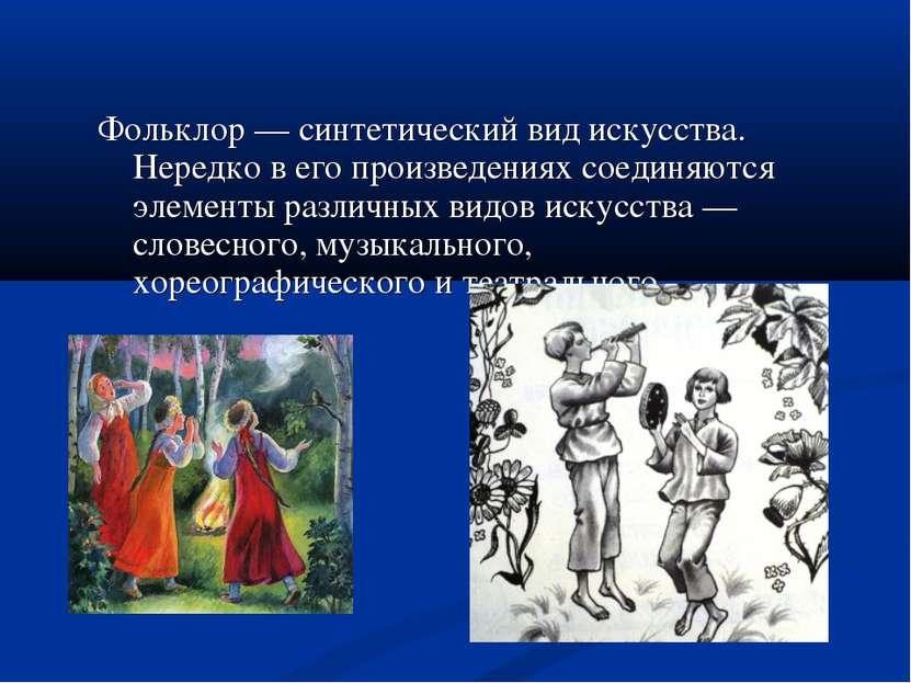 Фольклор — синтетический вид искусства. Нередко в его произведениях соединяют...