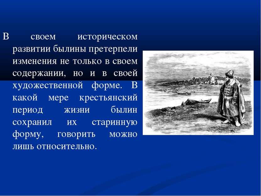 В своем историческом развитии былины претерпели изменения не только в своем с...