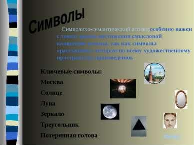 назад Символико-семантический аспект особенно важен с точки зрения постижения...