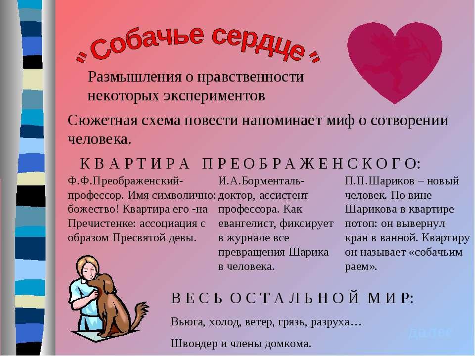 Размышления о нравственности некоторых экспериментов Сюжетная схема повести н...
