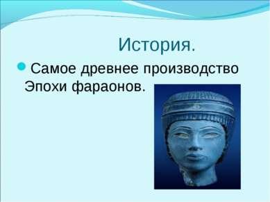 История. Самое древнее производство Эпохи фараонов.