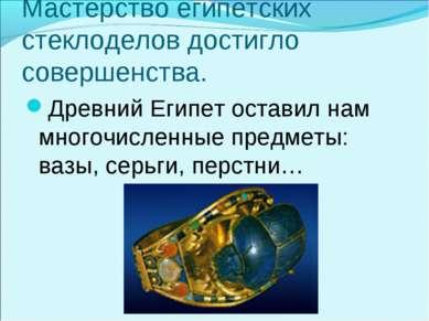 Мастерство египетских стеклоделов достигло совершенства. Древний Египет остав...