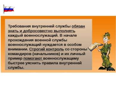 Единоначалие выражается в праве командира (начальника), исходя из всесторонне...