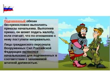 Приказ (приказание) должен соответствовать требованиям законов и воинских уст...