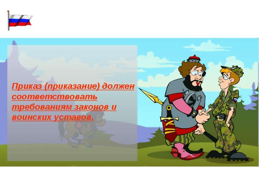 Командир (начальник) перед отдачей приказа обязан всесторонне оценить обстано...