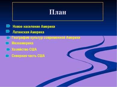 План Новое население Америки Латинская Америка География культур современной ...