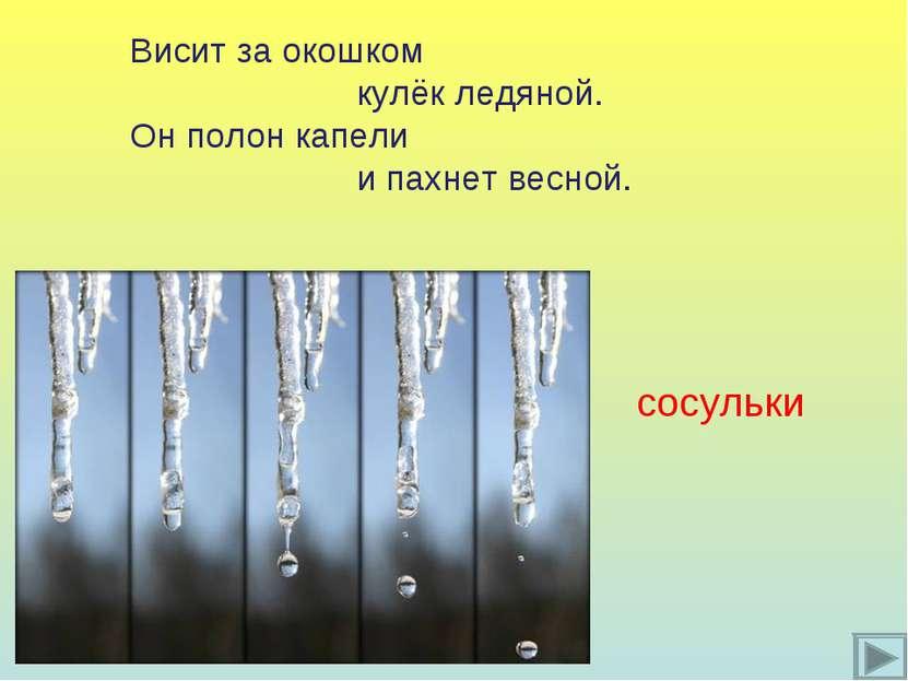 Висит за окошком кулёк ледяной. Он полон капели и пахнет весной. сосульки