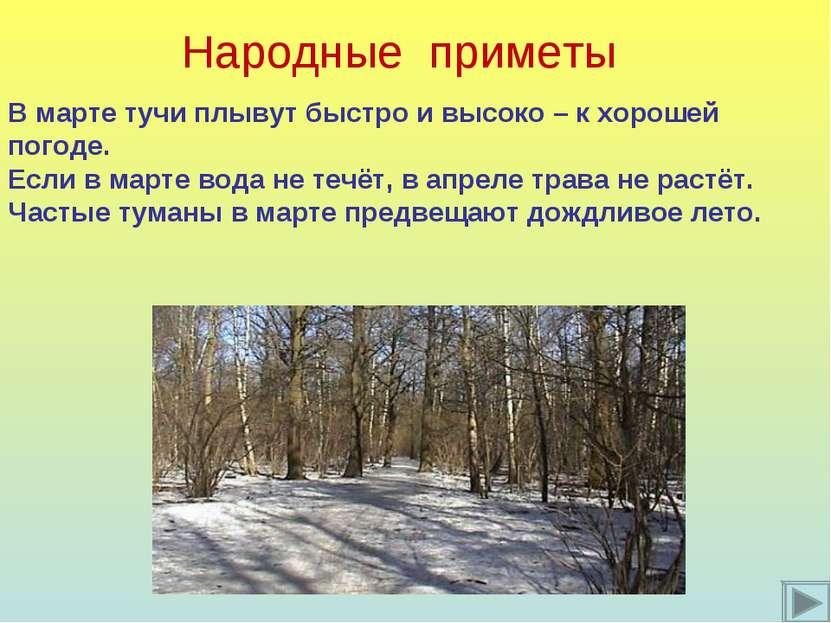 Народные приметы В марте тучи плывут быстро и высоко – к хорошей погоде. Если...