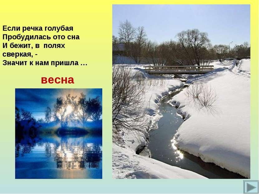 Если речка голубая Пробудилась ото сна И бежит, в полях сверкая, - Значит к н...