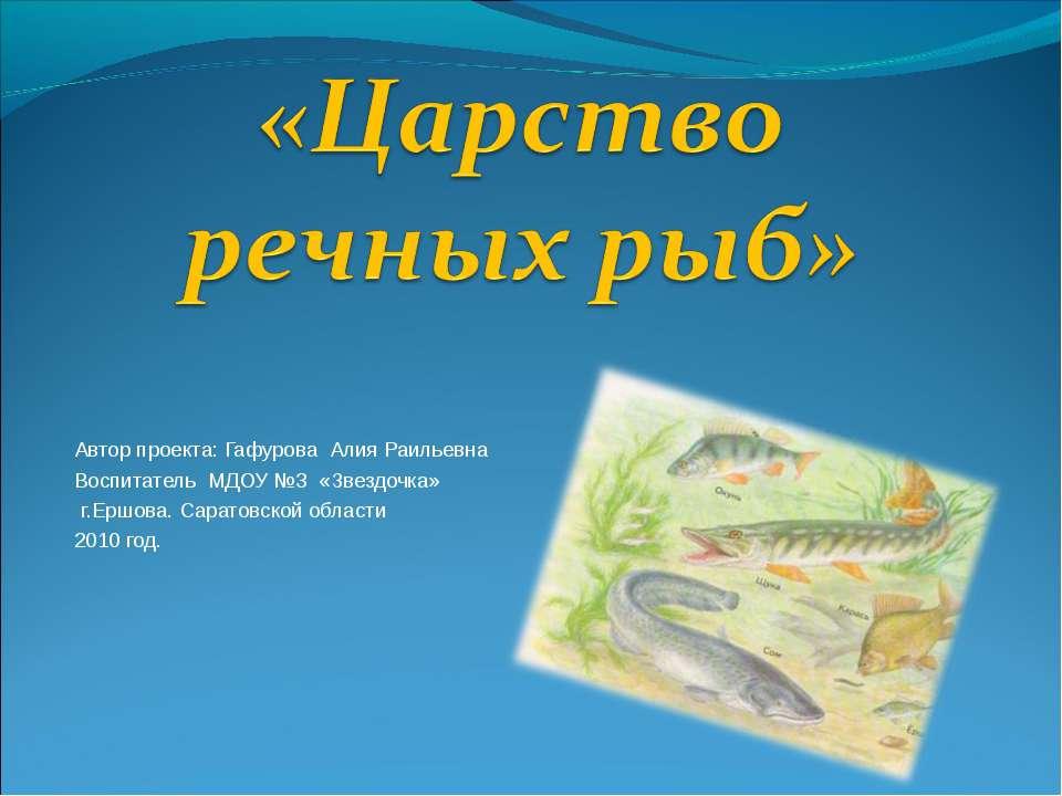 Автор проекта: Гафурова Алия Раильевна Воспитатель МДОУ №3 «Звездочка» г.Ершо...