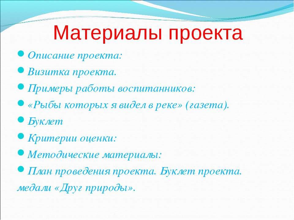 Материалы проекта Описание проекта: Визитка проекта. Примеры работы воспитанн...