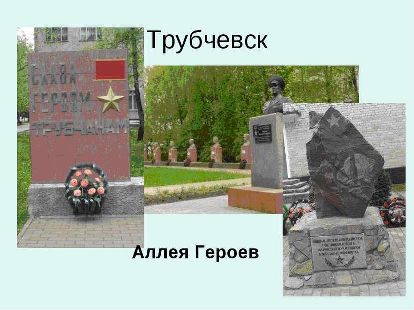 Трубчевск Аллея Героев