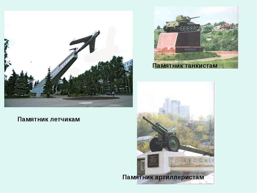 Памятник летчикам Памятник танкистам Памятник артиллеристам