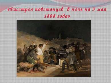 «Расстрел повстанцев в ночь на 3 мая 1808 года»