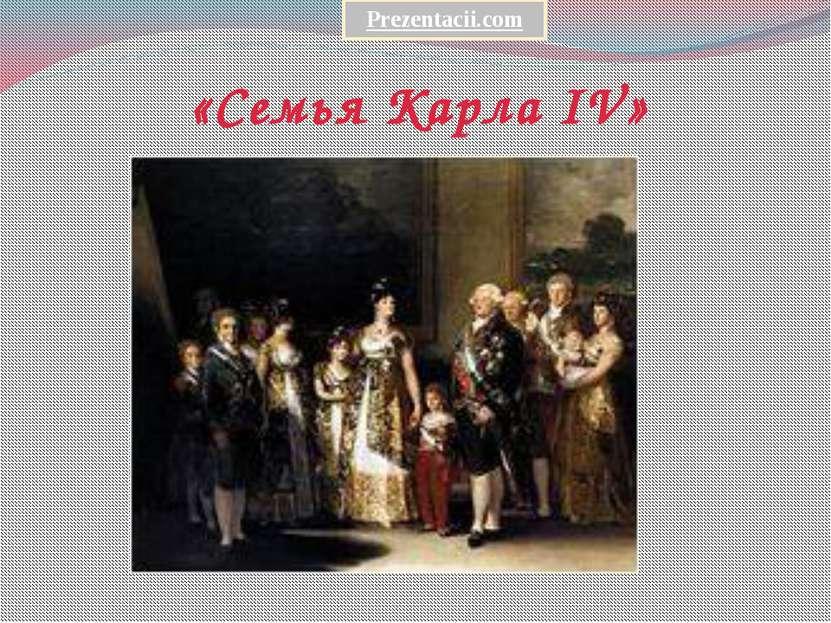 «Семья Карла IV» Prezentacii.com