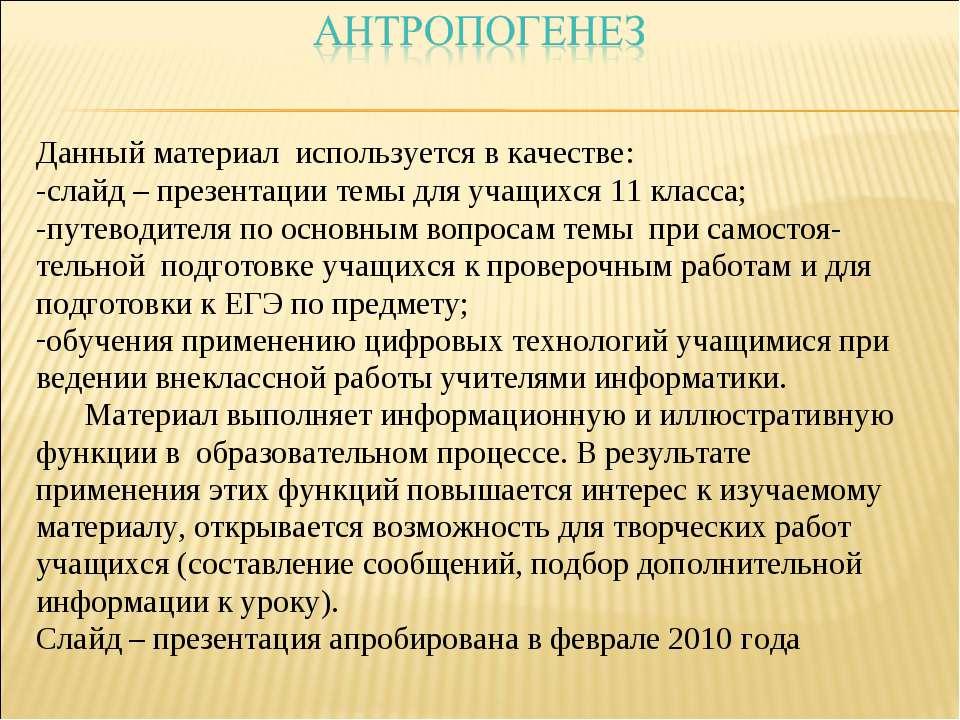 Данный материал используется в качестве: -слайд – презентации темы для учащих...