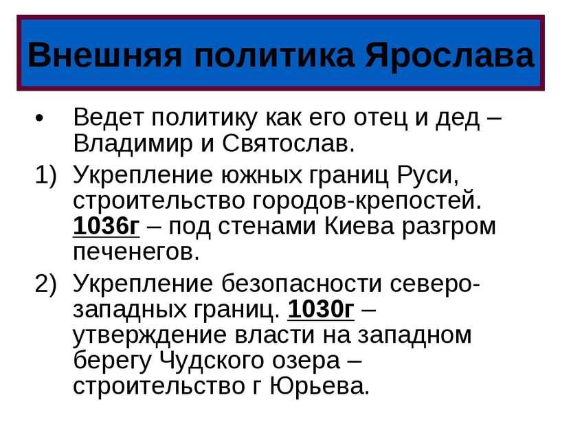 Ведет политику как его отец и дед – Владимир и Святослав. Укрепление южных гр...