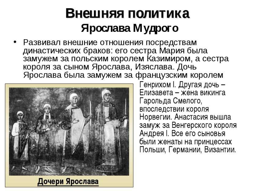 Внешняя политика Ярослава Мудрого Развивал внешние отношения посредствам дина...
