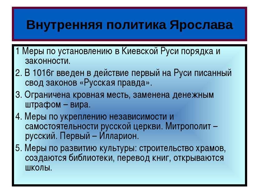 Внутренняя политика Ярослава Самостоятельное чтение стр 45-46 Ответить на воп...