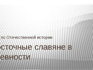 Восточные славяне в древности Урок по Отечественной истории