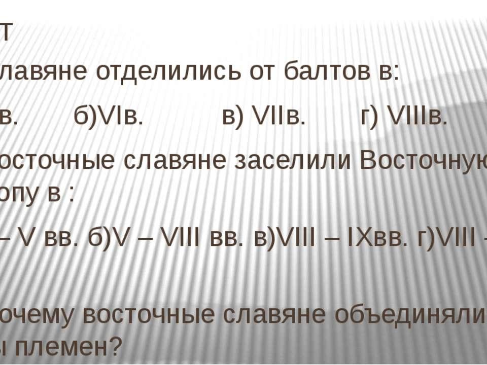 Тест 3. Славяне отделились от балтов в: а) Vв. б)VIв. в) VIIв. г) VIIIв. 4. В...