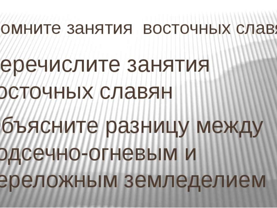 Вспомните занятия восточных славян Перечислите занятия восточных славян Объяс...