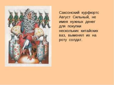 Саксонский курфюртс Август Сильный, не имея нужных денег для покупки нескольк...