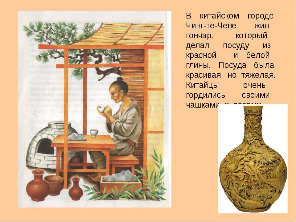 В китайском городе Чинг-те-Чене жил гончар, который делал посуду из красной и...