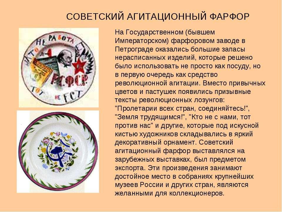 СОВЕТСКИЙ АГИТАЦИОННЫЙ ФАРФОР На Государственном (бывшем Императорском) фарфо...