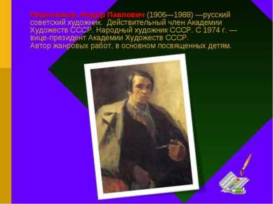 Решетников, Федор Павлович (1906—1988) —русский советский художник. Действите...